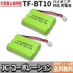 2個セット パイオニア ( Pioneer ) コードレス子機用充電池 (TF-BT10 / FEX1079 / FEX1080 / FEX1090 対応互換電池) J001C