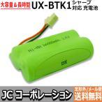 シャープ ( SHARP ) コードレス子機用充電池( UX-BTK1 / N-141 / HHR-T316 / BK-T316 対応互換電池 ) J010C
