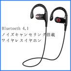 Bluetooth4.1 ワイヤレスイヤホン スポーツ model:K8 ノイズキャンセリング機能搭載 高音質 防水 / 防汗 HDステレオ iPhone/Android などのスマートフォン対応