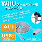 任天堂 (NINTENDO) WiiUゲームパッド用 充電ケーブル