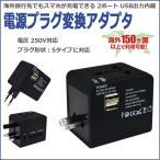 海外旅行用 電源プラグ変換アダプタ スマホ充電可能 USB出力 2口搭載