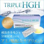 Yahoo!コスメ 通販ショップiishou新商品 サプリメント 送料無料 知る人ぞ知る高品質商品! トリプルHGH (30包) 30日分