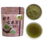 有機栽培 粉末玄米茶 40g [ 粉末茶 緑茶 ]