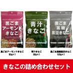 幸田商店 三種のきなこ詰め合わせセット