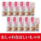 【送料無料】ひとくちサイズ 干し芋 干しいも 幸田商店 おしゃれなほしいも35g×10個