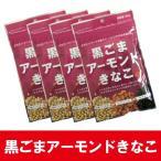 黒ごまアーモンドきなこ(チャック付き) 90g 4袋入