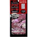 いか楽 天然アワビシール 型抜きタイプ ピンク  【ゆうパケットorクリックポストでの発送可】