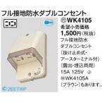 Panasonic(パナソニック)防水コンセント WK4105