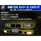 BMW E36 3シリーズ前期 後期 セダン クーペ共通 CCFL 最強イカリング エンジェルアイ 日本語取り付けマニュアル付きで自分で取り付け出来ます。