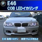 BMW E46 3シリーズ COB LED イカリング