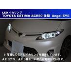 Yahoo!イカリングショップトヨタ エスティマ ACR50 後期 LED 最強イカリング エンジェルアイ 7000台以上の実績 日本語取り付けマニュアル付きで自分で取り付け出来ます。Estima 50系
