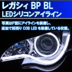 Yahoo!イカリングショップレガシィBP BL LEDアイライン シリコンチューブ 日本語取り付けマニュアル付きで自分で取り付け出来ます。デイライト