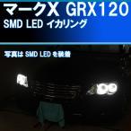 Yahoo!イカリングショップマークX markx GRX120 LED 最強イカリング エンジェルアイ 7000台以上の実績 日本語取り付けマニュアル付きで自分で取り付け出来ます。