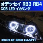 ★オデッセイ 4灯化 イカリング COB LED  RB3 RB4 取り付けキット 1万台以上の販売実績