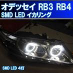 ★オデッセイ 4灯化 イカリング SMD LED  RB3 RB4 取り付けキット 1万台以上の販売実績
