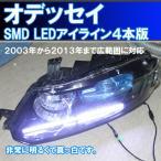 ★最強 ホンダ オデッセイRB 左右合計4灯版 ウインカー連動SMD LEDアイライン  RB1 RB2 RB3 RB4