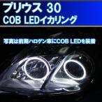 プリウス ZVW30 前期 後期 30系 ハロゲン(HID) ヘッドライト用 COB LED 4灯版 最強 イカリング エンジェルアイ 10000台以上の実績 取付マニュアル付き。