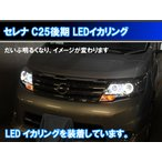 Yahoo!イカリングショップセレナ C25後期 LED 4灯 最強イカリング エンジェルアイ 8000台以上の実績 日本語取り付けマニュアル付きで自分で取り付け出来ます。