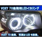 Yahoo!イカリングショップVOXY 70系 後期用 LED 最強イカリング エンジェルアイ 日本語取り付けマニュアル付きで自分で取り付け出来ます。ヴォクシー ZRR70G ZRR70W