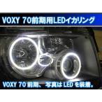 Yahoo!イカリングショップVOXY 70系 前期用 LED 最強イカリング エンジェルアイ 日本語取り付けマニュアル付きで自分で取り付け出来ます。ヴォクシー ZRR70G ZRR70W