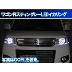 Yahoo!イカリングショップワゴンRスティングレー LED 最強イカリング エンジェルアイ 日本語取り付けマニュアル付きで自分で取り付け出来ます。 MH23S型(2008年 - 2012年)