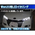 Yahoo!イカリングショップウィッシュ Wish20 ZGE20W LED 最強イカリング 4灯版 エンジェルアイ 日本語取り付けマニュアル付きで自分で取り付け出来ます。左右合計4灯版