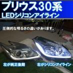 ■トヨタ プリウス30前期 ハロゲン LEDヘッドライト用 最強LEDシリコンアイライン