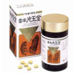 ウチダの雲南片玉金(うんなんへんぎょくきん) 420粒×2箱