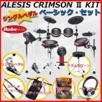 ALESIS CRIMSON II KIT Basic Set w/Single Pedal 【ポイント5倍】