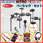 ALESIS NITRO MESH KIT Basic Set
