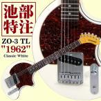 Fernandes IKEBE ORIGINAL ZO-3 TL 1962 (CWH) (当店人気商品)