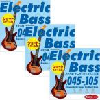 "Ikebe Original Electric Bass Strings ""イケベ弦 ショートスケール・エレキベース用 045-105"" ×3セット 【お買い得セット販売】"