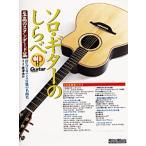 ソロ・ギターのしらべ 至高のスタンダード篇 (CD付)