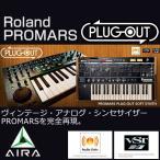 ROLAND AIRA PROMARS PLUG-OUT ソフトウェア・シンセサイザー (PG-PRMRS-S / SYSTEM-1オーナー用優待版)