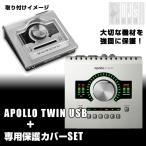 "Universal Audio APOLLO TWIN USB + 専用保護カバーセット(期間限定!UNIVERSAL AUDIO ""APOLLO TWIN + FREE PLUGINS"" PROMO開催中!)"