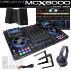 DENON DJ MCX8000 デジタルDJスタートセットA (USBメモリ16GB×2本プレゼント)