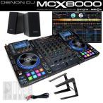 DENON DJ MCX8000 デジタルDJスタートセットC (USBメモリ16GB×2本プレゼント)