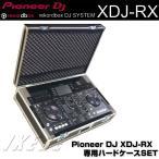 Pioneer DJ XDJ-RX + 専用ハードケースSET (USBフラッシュメモリ16GB×2本プレゼント!)