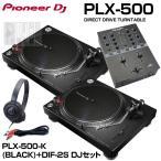 Pioneer DJ PLX-500-K + DIF-2S 初心者DJ SET (選べるキャンペーン特典付き!)