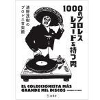 (書籍)立東舎 1000のプロレスレコードを持つ男  清野茂樹のプロレス音楽館
