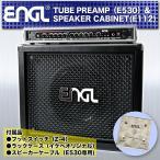 ENGL エングル/ TUBE PREAMP (E530) / ENGLスペシャルパッケージセット!