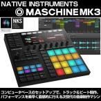 Native Instruments  MASCHINE MK3 (ラウドネスマキシマイザープラグインDeeMaxをプレゼント!)