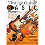 プレイヤー・コーポレーション / Player 別冊 (VINTAGE GUITAR BASIC ヴィンテージ・ギター入門)