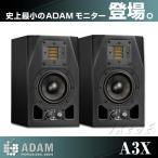 ADAM A3X (ペア)