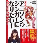 (書籍/DVD付) アニソン☆シンガーになりたい!〜現役アニソン歌手が教える!プロになるための心得とボイスメソッド〜