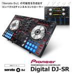 「Serato DJ」専用2chコントローラー!