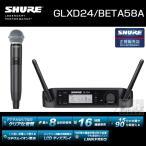 SHURE (シュア) GLXD24/BETA58 (デジタルワイヤレスマイク) (国内正規2年保証)