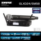 SHURE (シュア) GLXD24/SM58 (デジタルワイヤレスマイク) (国内正規2年保証) (期間限定タイムセール)