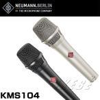 NEUMANN KMS104 (単一指向性)