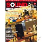 SOUND DESIGNER (サウンドデザイナー) 2010年 07月号